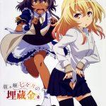 Ryuugajou Nanana no Maizoukin 03 & 04 BD VOSTFR